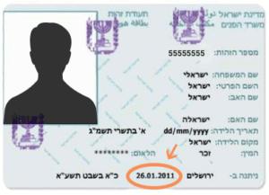 תאריך-הנפקת-תעודת-זהות